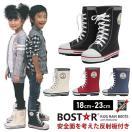 長靴 靴紐シューズ風 キッズ レインブーツ(BOST★R)子供用 15cm~22cm スニーカー風 通園 通学 反射板 天然ゴム