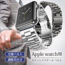 アップルウォッチ Apple Watch バンド ステンレス 38mm 42mm スチール 耐久性 錆びにくい 丈夫 高級 高品質 バンド おしゃれ スマートウォッチ Series3 Series2