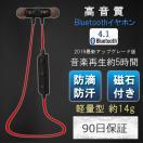 Bluetooth ブルートゥース イヤホン マイク スポーツ 軽量 ランニング ワイヤレス ハンズフリー iPhone aptX CVC6.0 EK-M9BE ネコポス発送