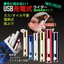 USB充電式ライター 丸型 電熱線 風よけ ガス オイル不要 機内に持込可 LED充電指示灯 GERUI G-01 USBグッズ