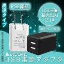 USB 充電器 ACアダプター USBポート2口タイ...