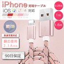 iPhone用充電 同期 ケーブル 最新 iOS10.2 対応 高品質 iPhone5/5s/5c/SE/6/6plus/6s/6sPlus/7/7Plus iPad air/mini/mini Retina アイフォン 1m