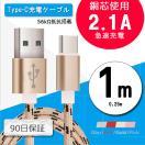 USB Type-C タイプc ケーブル 高速 急速 充電 スマホ アンドロイド Android Xpreia Galaxy Nexus AQUOS R HUAWEI 0.25m 1m 1.5m 2m