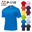 wundou〈ウンドウ〉 P-110 タフドライTシャツ(大人サイズ)練習着・チーム用ウェア・シンプル無地ユニフォーム〈メンズ・レディース〉