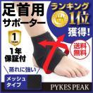 捻挫、足首のサポートに!動きやすい、サポーターのおすすめを教えて
