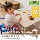 小ぶりの折りたたみテーブル Mサイズ 長方...