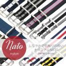 腕時計 時計 ベルト EMPIRE  NATO 上質な光沢で厚みのある尾錠 肌触りのよい高密度ナイロン 18mm 20mm 22mm