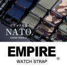EMPIRE 腕時計 ベルト 時計ベルト バンド NATO ブラック 尾錠 黒 迷彩 着け心地の良い しなやかで肌触りのよい高密度ナイロン 替え 交換 18mm 20mm 22mm