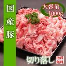 【送料無料】国産豚肉メガ盛り切り落とし ...