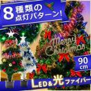 【限定価格】 クリスマスツリー 90cm 光フ...