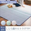 ラグ ラグマット 2畳 しじら キルトラグ 洗える グラデーション柄 しじら織り 二畳 正方形 ウォッシャブル 吸水速乾