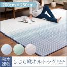 ラグ ラグマット 3畳 しじら キルトラグ 洗える グラデーション柄 しじら織り 三畳 長方形 ウォッシャブル 吸水速乾