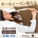 掛け布団 シングル 肌掛け布団 マイクロファイバー 肌掛けふとん 寝具/布団 洗える 羽毛布団のような温かさ!