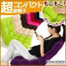 リクライニング 座椅子 ファブリック 布張り コンパクト クッション 弾力性 座イス 座いす