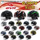 自転車 ヘルメット 【レビューを書いてシールドサービス】 GVR G-307V 全21色 JCF公認 クリアシールド付サイクルヘルメット 自転車 ヘルメット