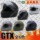 バイク ヘルメット 【レビュー投稿でプレゼント】 GTX 全6色 フルフェイス ヘルメット (SG品/PSC付) NEO-RIDERS