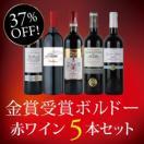 赤ワインセット / 金賞ボルドー赤ワイン5本セット GM9-2 / 750ml x 5 / 送料無料
