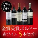 赤ワインセット / 金賞ボルドー赤ワイン5本...