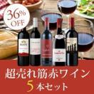 赤ワインセット / エノテカ厳選!超売れ筋赤ワイン5本セット RC5-1 / 750ml x 5 / 送料無料