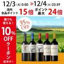 【11月10日以降出荷予定】 ワイン ワインセット 赤ワインセット 旨安モンテス赤ワイン5本セット RM10-3 [750ml x 5] 送料無料