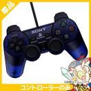 PS2 コントローラー デュアルショック2 プ...