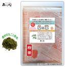 桑の葉茶 (粉末) パウダー 100g 送料無料 森のこかげ 健やかハウス