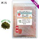 桑の葉茶 (粉末) パウダー 500g 送料無料 森のこかげ 健やかハウス