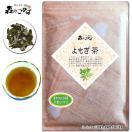 ヨモギ茶 国産 カット 120g よもぎ茶 100% 蓬茶 送料無料 森のこかげ 健やかハウス