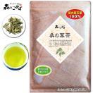 桑の葉茶 国産 70g 桑葉茶 クワの葉茶 桑野は茶 送料無料 森のこかげ 健やかハウス