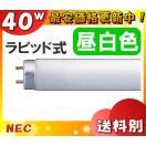 NEC FLR40SN/M 昼白色 直管蛍光灯 ラピッドスタート形「FLR40SNM」「送料区分D」