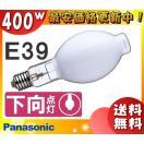 パナソニック MF400L/BUSC/N(MF400・L/BU-P後継品) マルチハロゲン灯 SC形 下向点灯形 蛍光形  [MF400LBUP] [MF400LBUSCN] 「送料区分C」