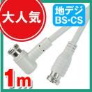 テレビアンテナケーブル 1m 地上デジタル BS CS対応 (メール便送料無料)