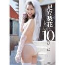 足立梨花としたい10のこと 【DVD】