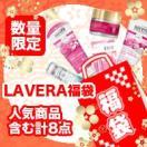 ラヴェーラ 【セット】 オーガニック フェイス&ボディ&ハンド&リップ福袋