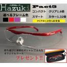 ハズキルーペ Part5 Hazuki メガネタイプ 拡大鏡 スマート コンパクト ( 割引 クーポン 発券中 )