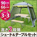 ワンタッチ スクリーンタープ 3m テーブルセット フルクローズ アウトドア タープテント クイックキャンプ QC-ST300 タープ テント ワンタッチ サンシェード
