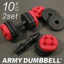 アーミーダンベル 10kg 2個セット レッド LEDB-10R*2 無臭 重量調節可 ダンベル 20kg 5kg 7kg 10kg セット 筋トレ ウエイトトレーニング ダイエット器具