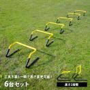 トレーニング ミニハードル 6個セット ESTH...