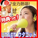 UTAET (ウタエット) 歌うま ボイトレ 防音マイク 全力熱唱 ストレス発散