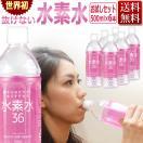きらきら美人水 水素水36 / ペットボトル 500ml×6本お試しセット / 送料無料