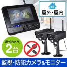 防犯 監視カメラ&モニターセット ワイヤレス 無線 2台 録画 屋外 屋内 防水 人感 動体検知 ホームセキュリティ SDカード USBメモリ録画 EEX-CAM035-2U