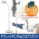 タブレットPC iPadフロアスタンド フレキシブル アーム くねくね ベッド 寝ながら 7インチ 9インチ 10.1インチ 11インチ 12インチ EEX-TABS02