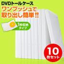 DVDケース(1枚収納・トールケース・10枚・...