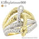 スネークリング 蛇 へび ダイヤモンド 0.02ct 18金 プラチナ900 コンビ 指輪 ゆびわ レディース