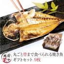 ギフト プレゼント  焼かずにそのまま 丸ごと 骨まで食べられる 干物 焼き魚 塩...
