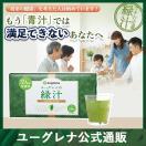 ユーグレナ・オンライン ユーグレナの緑汁(1包3.5g×31包入)★飲むミドリムシ ユーグレナ公式通販 緑汁 大麦若葉 クロレラ 明日葉 みどりむし ドリンク サプリ