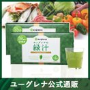 ユーグレナ ユーグレナ・オンライン ユーグレナの緑汁 2箱セット(1包3.7g×31包入)★飲むミドリムシ ユーグレナ公式通販ショップ みどりむし ドリンク サプリ