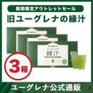 【旧パッケージ・3箱セット】緑汁(1包3.5g...