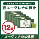 【旧パッケージ・12箱セット】緑汁(1包3.7g×31包入)飲むミドリムシ ユーグレナ公式通販 緑汁 大麦若葉 クロレラ 明日葉 ドリンク サプリ