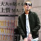 フライトジャケット MA−1 メンズ ミリタリー カーキ ミリタリージャケット MA1 冬服 送料無料